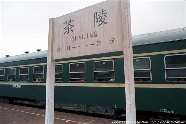 茶陵站站牌。(D4206)