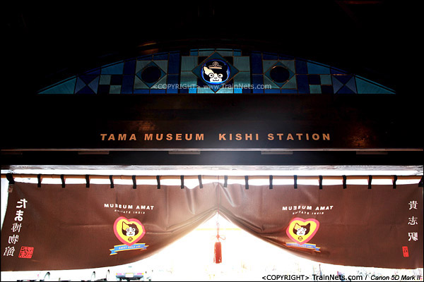 贵志站。车站的门帘和窗花。(IMG-4287-120130)