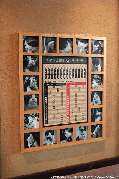 贵志站。墙上挂着列车时刻表,四周围上了阿玉的照片。(IMG-4296-120130)