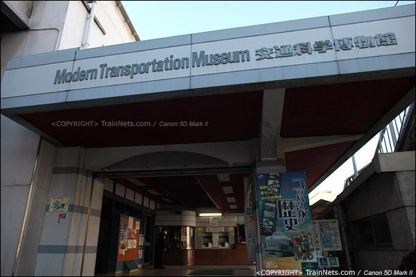 大阪交通科学博物馆,不太起眼的大门,位于大阪环状线天桥的下方。(IMG-5054-120130)