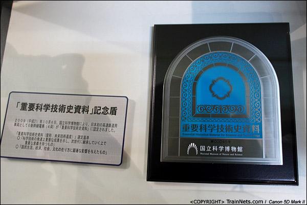 第一展厅。新干线,日本第一列0系新干线实物,有特殊的奖牌。(IMG-5250-120131)
