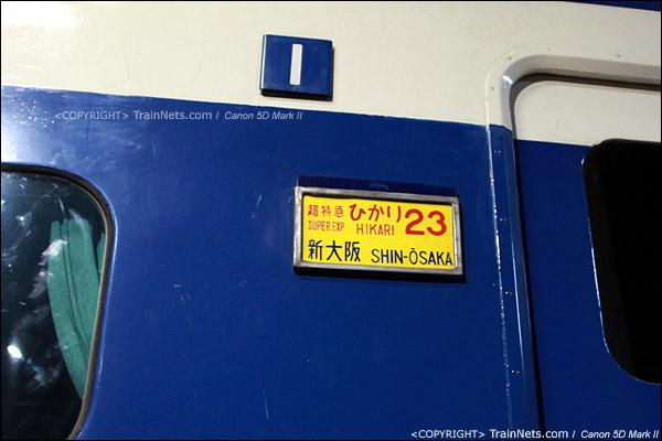 第一展厅。新干线,日本第一列0系新干线实物,当年的水牌。(IMG-5255-120131)
