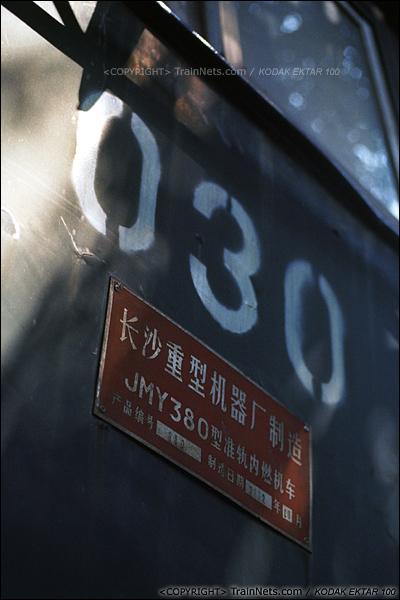 2013年8月10日。广州钢铁厂铁路。工业站旁的车库,已经封存的JMY380型内燃机车铭牌。(E0332)