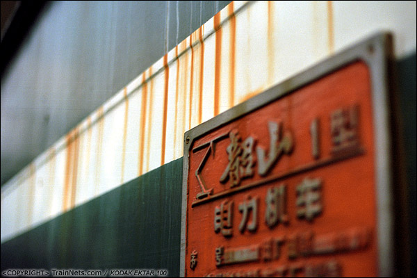 2013年9月7日。韶关机务段。SS1特有造型的铭牌,雨水顺着车身流下形成一道道锈迹。(E0627)