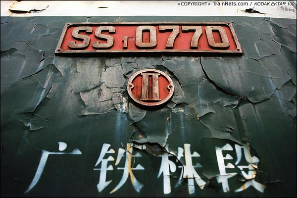 2013年9月7日。韶关机务段。SS1-0770,车身龟裂的油漆。(E0634)