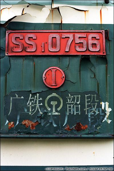 2013年9月7日。韶关机务段。SS1-0756的段属上刷的三层油漆:韶段、广段、株段。(E0730)