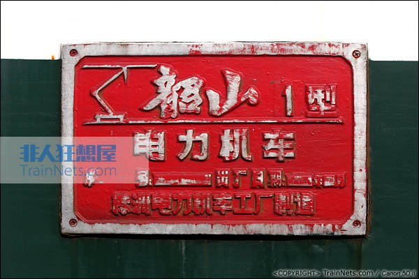 SS1型机车铭牌。(IMG-6227-030907)