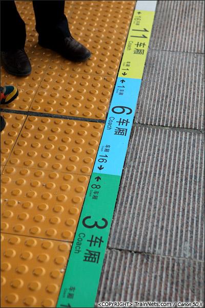 2013年12月28日,厦深铁路通车,在潮汕站,站台上应对各种型号列车、编组的车厢表示牌,以颜色区分。(IMG-6812-131228)