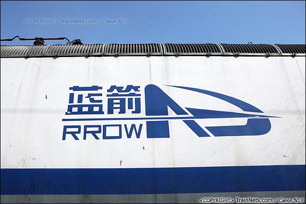 2014年1月22日。广东深圳。 平湖南编组场。蓝箭涂装也大为改变,原有广深铁路的标志被去除。(IMG-3021-140122)