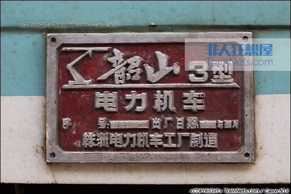 2013年10月3日。福建厦门,配属南昌铁路局的韶山3型电力机车,厂牌。(图/火车仔/IMG-3481-131003)