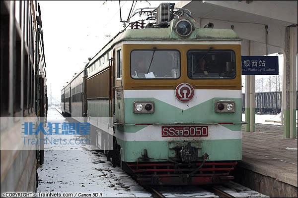2014年2月13日。白银西站。牵引绿皮的SS3型4000系机车。早期机车标为SS3B。(图/火车仔/IMG-7407-140213)
