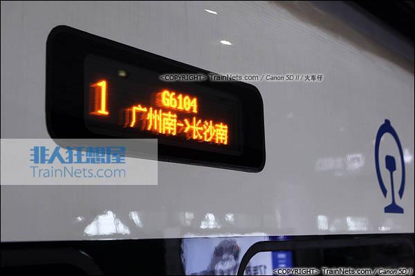 2014年4月21日。广东广州南站。CRH380D,电子水牌。(IMG-4421-140421/火车仔)