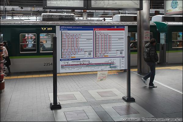 2012年2月1日。日本京阪本线,站台上的时刻表。(IMG-5724-120201)