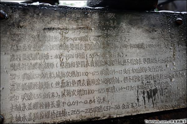 2014年6月。南京东拆解线,镌刻在车上的操作指示。