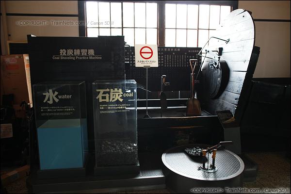 """2012年2月2日。日本京都梅小路蒸汽机车博物馆。投碳练习机,国内称为""""模型投炭""""。(IMG-6683-120202)"""
