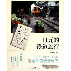《11元的铁道旅行》