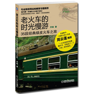 《老火车的时光慢游》:35段经典绿皮火车之旅