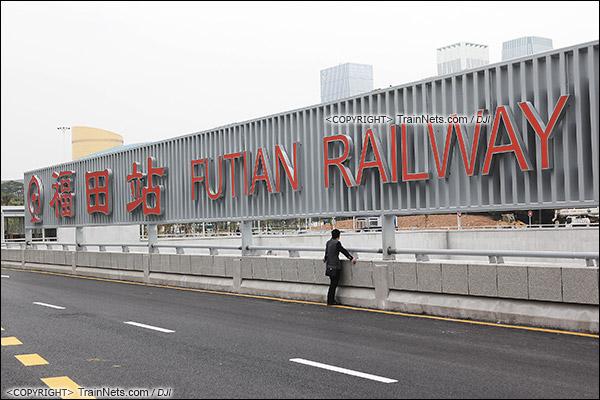 2015年12月29日。深圳福田。广深港高铁福田站,车站站名设置在地面。(IMG-2864-151229)