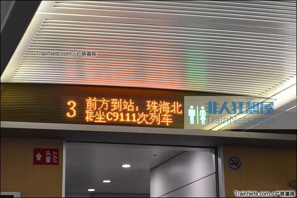 2016年2月。广珠城际铁路。新一代CRH1A型动车组(Zefiro)。客室信息屏。(图/广铁德段)
