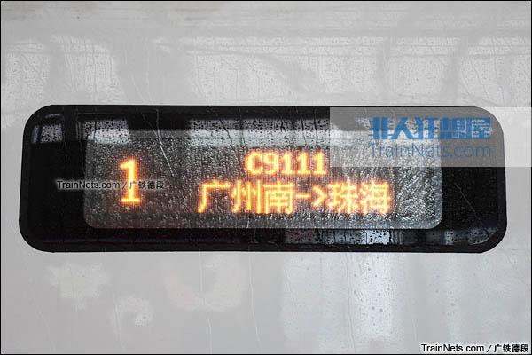 2016年2月。广珠城际铁路。新一代CRH1A型动车组(Zefiro)。电子水牌。(图/广铁德段)