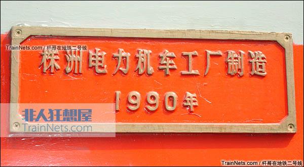2006年10月。郑州世纪乐园内展示的SS5-0002号机车。机车厂牌。(图/杆哥在地铁二号线)