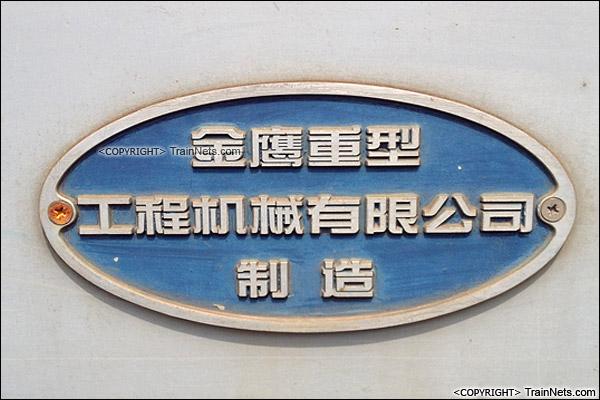 2015年4月。武汉桥工段的GC220型金鹰轨道车。(IMG-0498-150417)