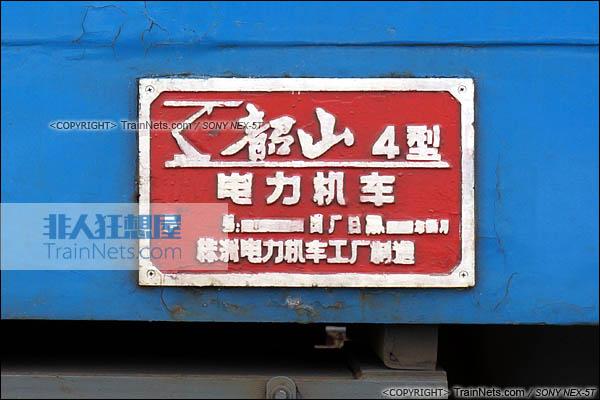 2014年7月18日。配属成局西段的SS4型电力机车。机车厂牌。(DSC02097-140718)