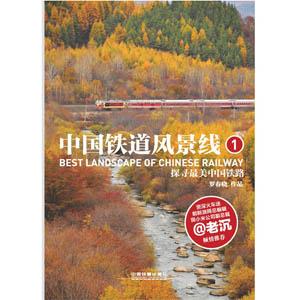《中国铁道风景线①》