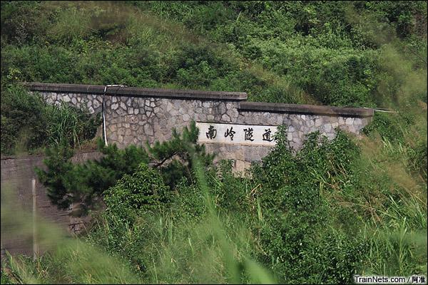 南岭隧道南口。下面有兵把守,所以先躲在草丛中看清地形。(图/阿准)