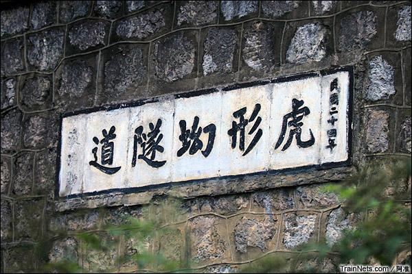 湖南郴州。虎形坳隧道。(图/文俊)