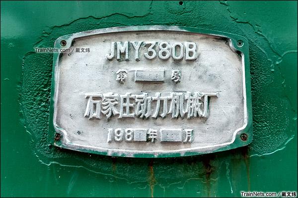 2015年6月。广西南宁。JMY380B型内燃机车。厂牌。(图/戴文炜)