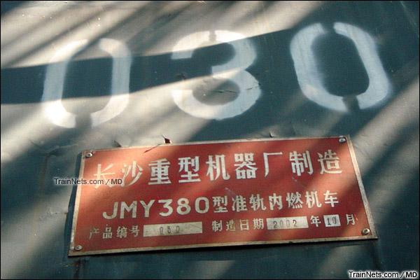 广州钢铁厂。JMY380型内燃机车。厂牌。(图/MD)
