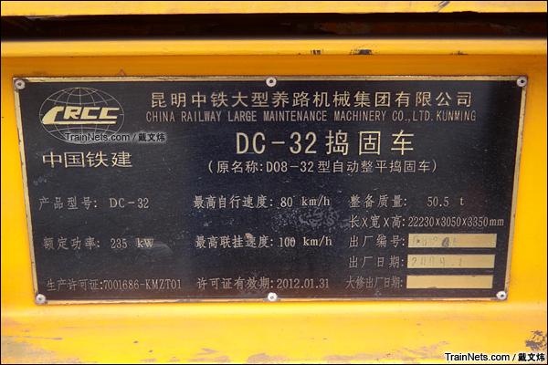 2015年7月。广东韶关黄岗站。配属广深铁路的DC-32型捣固车。铭牌。(图/戴文炜)