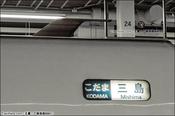 2014年8月。日本。JR东海道新干线,新大阪站。JR700系新干线列车,列车水牌、车顶部刀型天线。(图/王晨 @广铁深段0001)