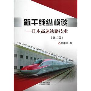 《新干线纵横谈:日本高速铁路铁路技术(第2版)》