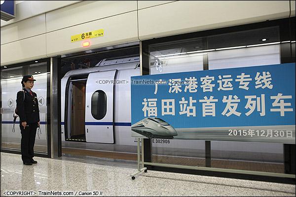 2015年12月30日。广深港高铁福田站。福田首发车。(IMG-3107-151230)
