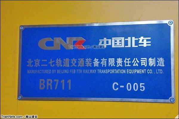 2015年。BR711C型铁路接触网多功能检修作业车。机车厂牌。(图/南山凌云)