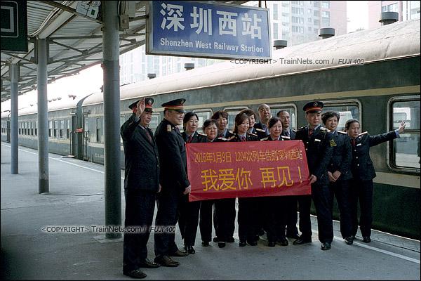 2016年1月9日。深圳西站站台,最后一趟1204次列车在迎接旅客之前,全体乘务员在站台上合影留念。(F6020)