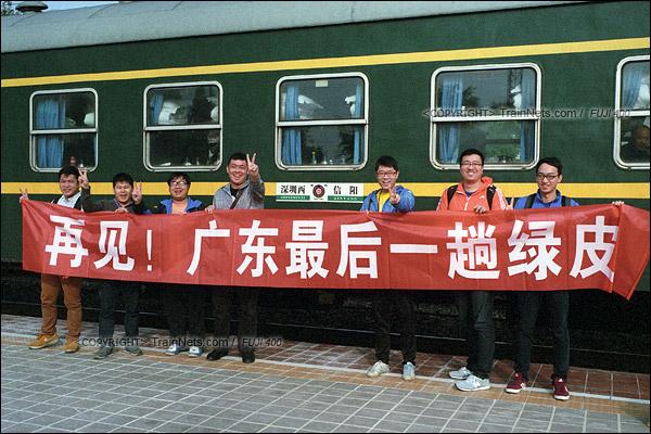 2016年1月9日。1204次停靠惠州站,一群广东的火车迷在此下车,与绿皮车合影告别。(F6217)