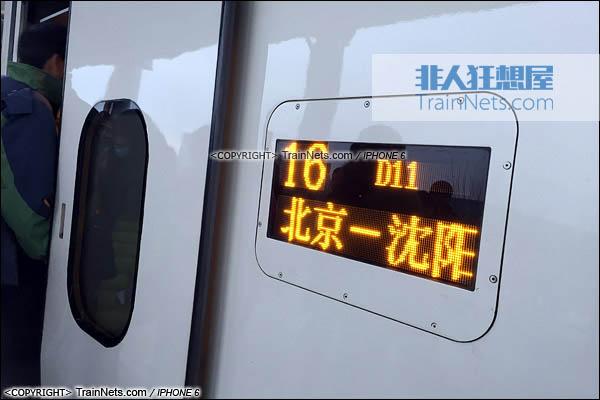2015年11月28日。锦州南站。CRH5A型动车组。车门旁电子水牌。(图/火车仔/IMG-8977-151128)