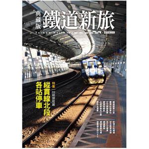 《铁道新旅:纵贯线北段:32站深度游》(典藏版)
