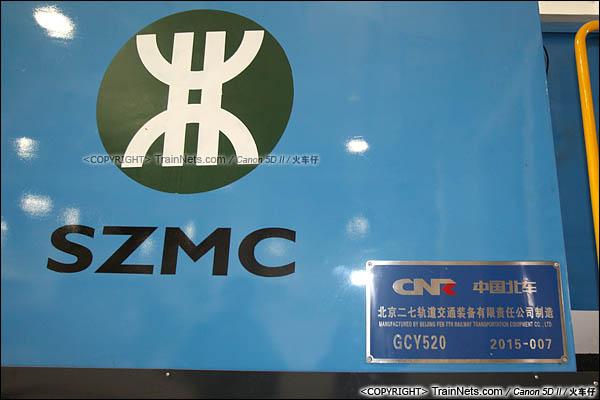 2016年3月28日。深圳地铁七号线,深云车辆段。GCY520型内燃机车。机车铭牌。(图/IMG-9237-160328/火车仔)