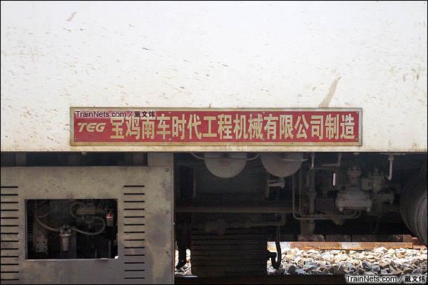 2015年6月。秦岭GC-270型轨道车。机车铭牌。(图/戴文炜)