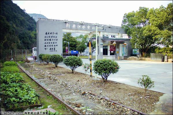 2015年12月16日。金千线,新安江支线铁路穿过新安江电站大门。(图/温兰旅客)