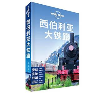 《孤独星球Lonely Planet国际旅行指南系列:西伯利亚大铁路》