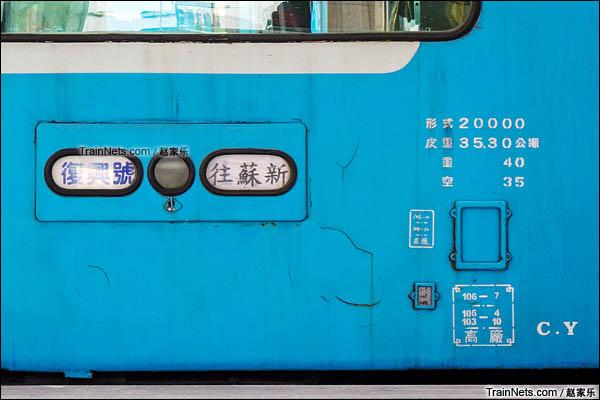 复兴号客车之行先(同水牌)与车体注记(技术信息)。(图/赵家乐)