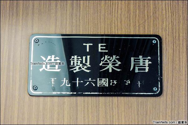 复兴号客车的铭板。(图/赵家乐)