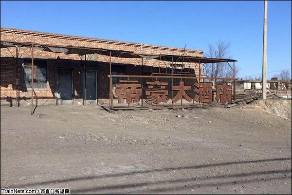 新疆哈密,三道岭露天矿。南泉,拍摄电影后留下的道具。(图/西直门折返段)