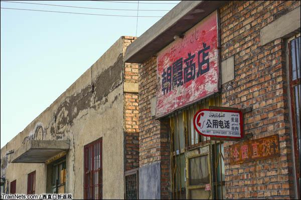 新疆哈密,三道岭露天矿。南泉,废弃的商店。(图/西直门折返段)
