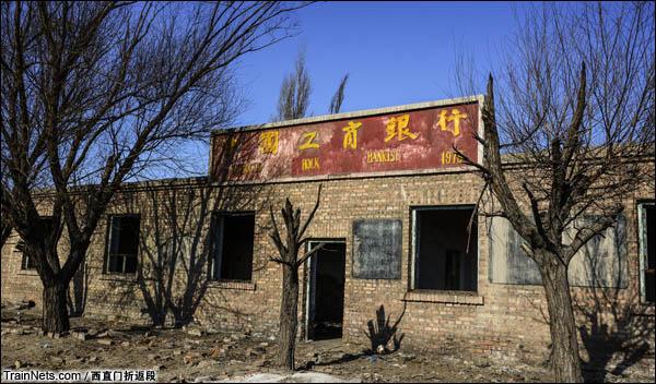 新疆哈密,三道岭露天矿。南泉,废弃的工商银行。(图/西直门折返段)
